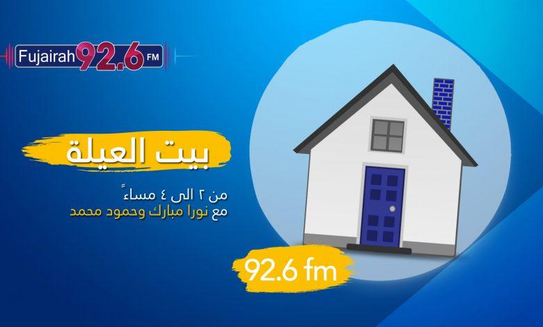 Photo of بيت العيلة