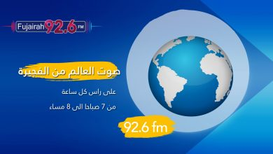 Photo of صوت العالم من الفجيرة
