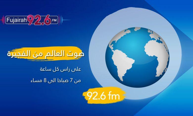"Photo of نشرة أخبار ""صوت العالم من الفجيرة"" ليوم الأثنين 25 مايو"