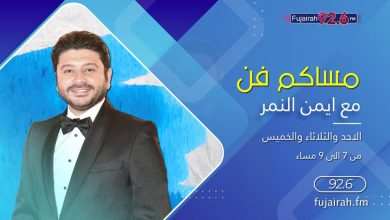 Photo of برنامج مساكم فن