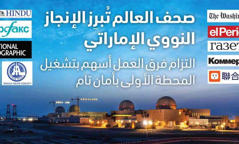Photo of صحف العالم تُبرِز الإنجاز النووي الإماراتي