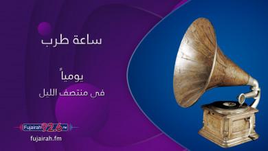 Photo of ساعة طرب