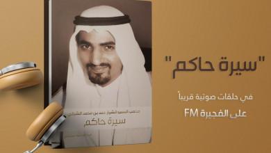 Photo of كتاب سيرة حاكم